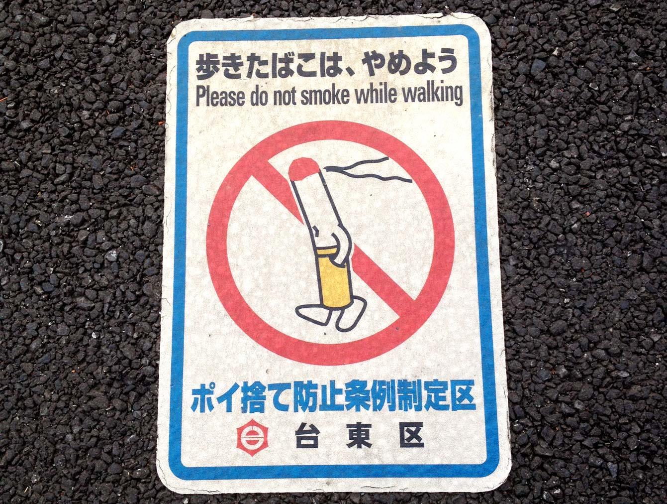 japon-rue-fumer